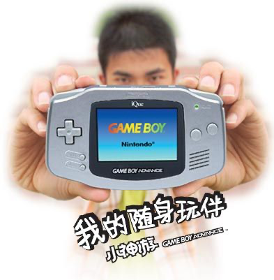 iQue Game Boy Advance